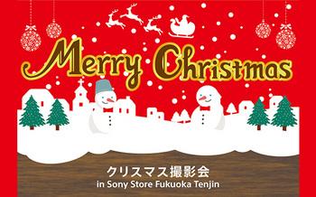 クリスマス撮影会.jpg