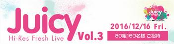 Juicy Vol.3 バナー.png