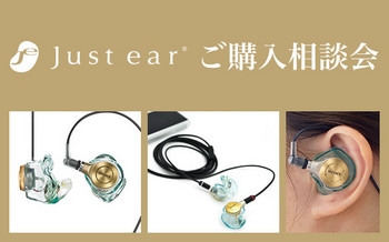 JustEar購入相談会.jpg