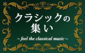 f-クラシックの集い.jpg