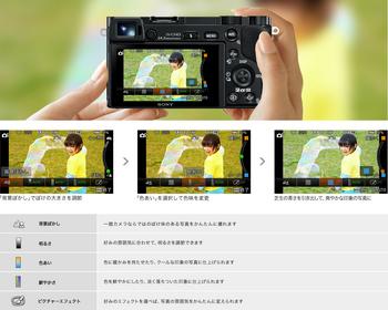 y_ILCE-6000_myphoto_touch.jpg