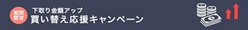 1200_150_bn_shitadori.jpg