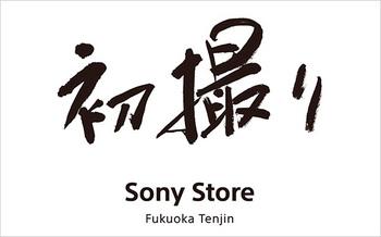 171204_f-hatsudori_585_365.jpg