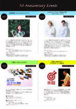 イベントフライヤー1周年0322_ページ_2.jpg