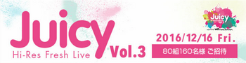 Juicy Vol.3 バナー.png