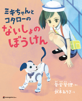 mikichanto_aiboehon_cover_RBG.jpg